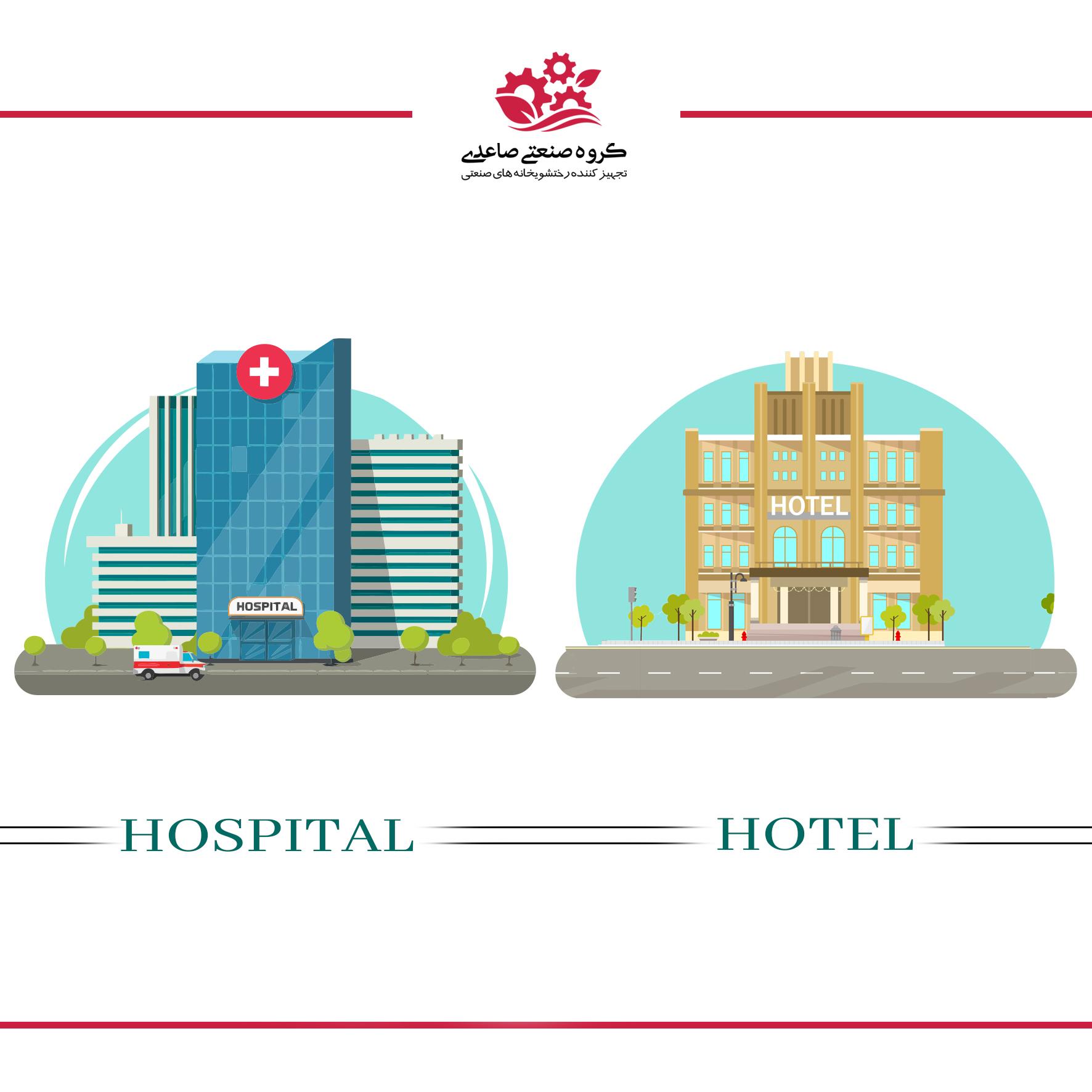 فرق رختشويخانه بيمارستان و هتل