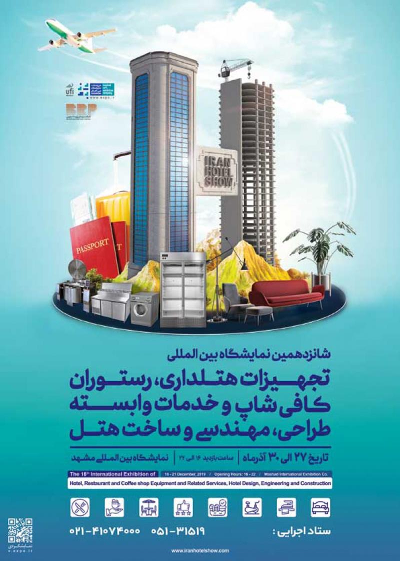 نمایشگاه بین المللی تجهیزات هتلداری، رستوران، کافی شاپ و خدمات وابسته، طراحی، مهندسی و ساخت هتل مشهد