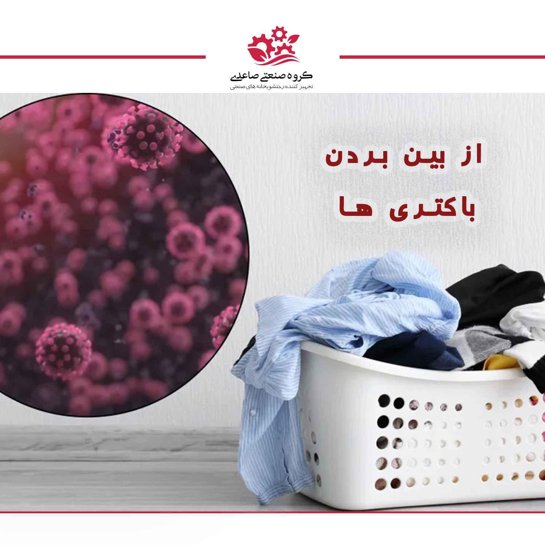 باکتری های لباس و ماشین لباسشویی
