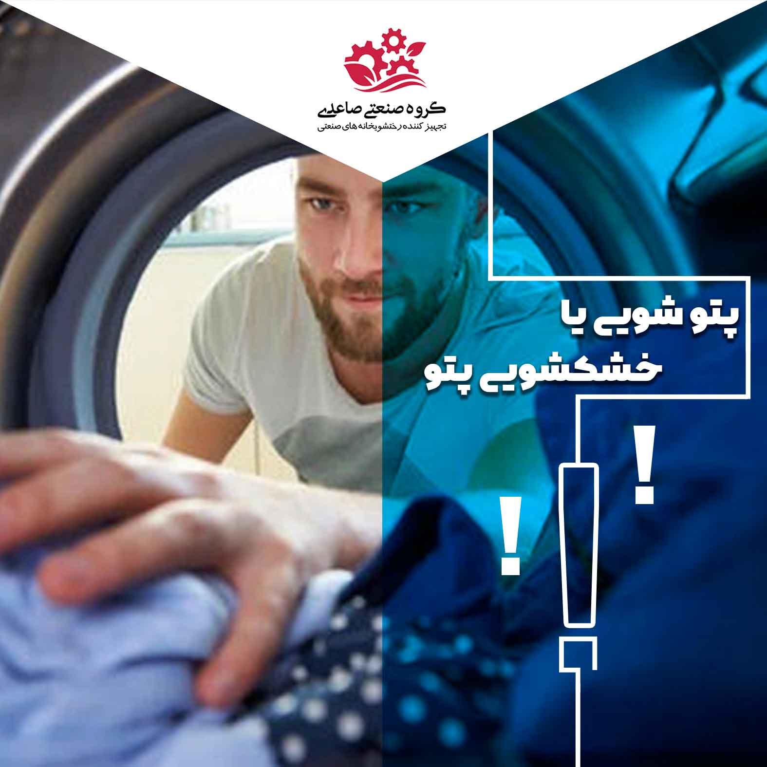 پتو شویی یا خشکشویی پتو