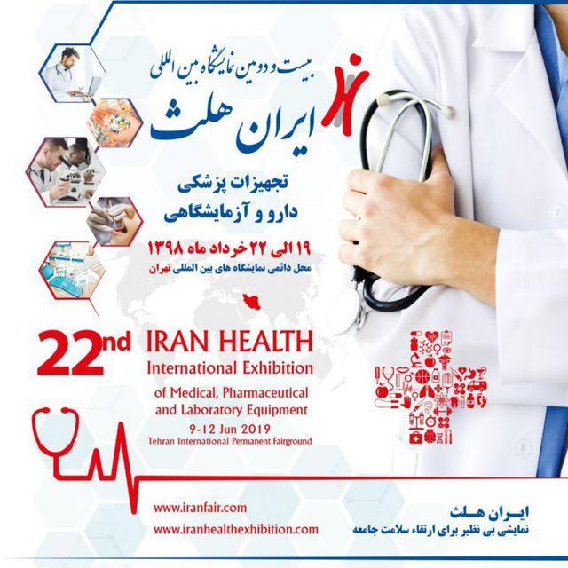 نمایشگاه بین المللی ایران هلث