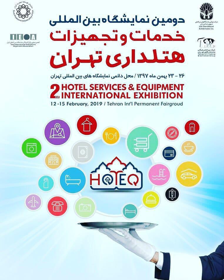 حضور گروه صنعتی صاعدی در دومین نمایشگاه بین المللی خدمات و تجهیزات هتلداری تهران