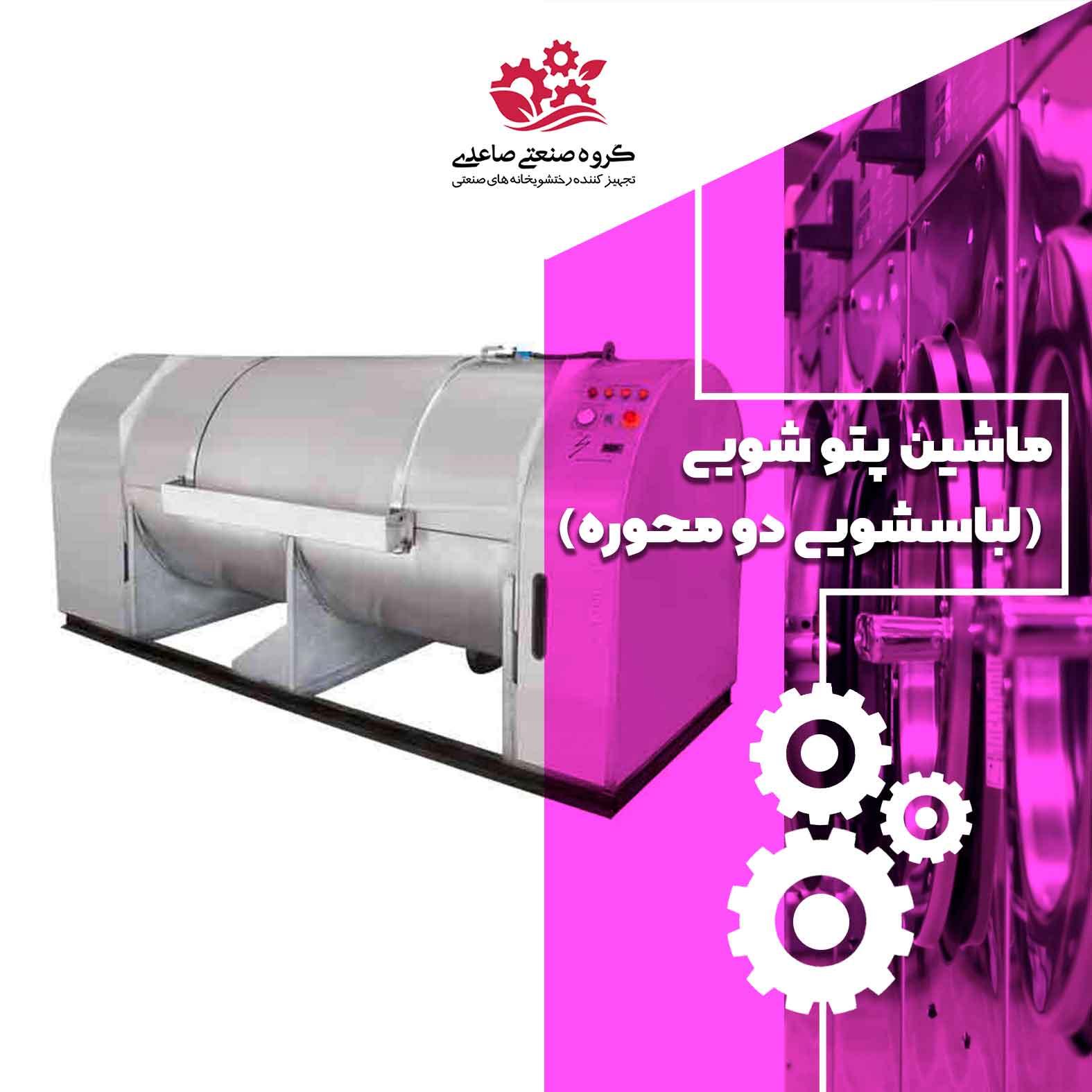 ماشین پتو شویی صنعتی (لباسشویی دو محوره)