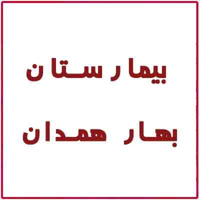 بیمارستان بهار همدان